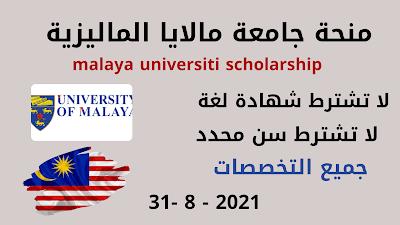 قدم الان علي منحة جامعة مالايا الممولة بالكامل في ماليزيا 2021