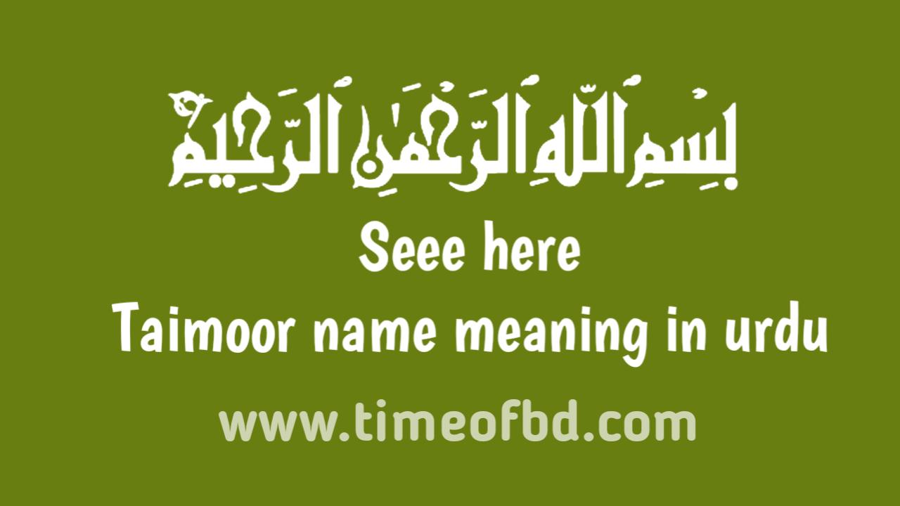 Taimoor name meaning in urdu, تیمور نام کے معنی اردو میں