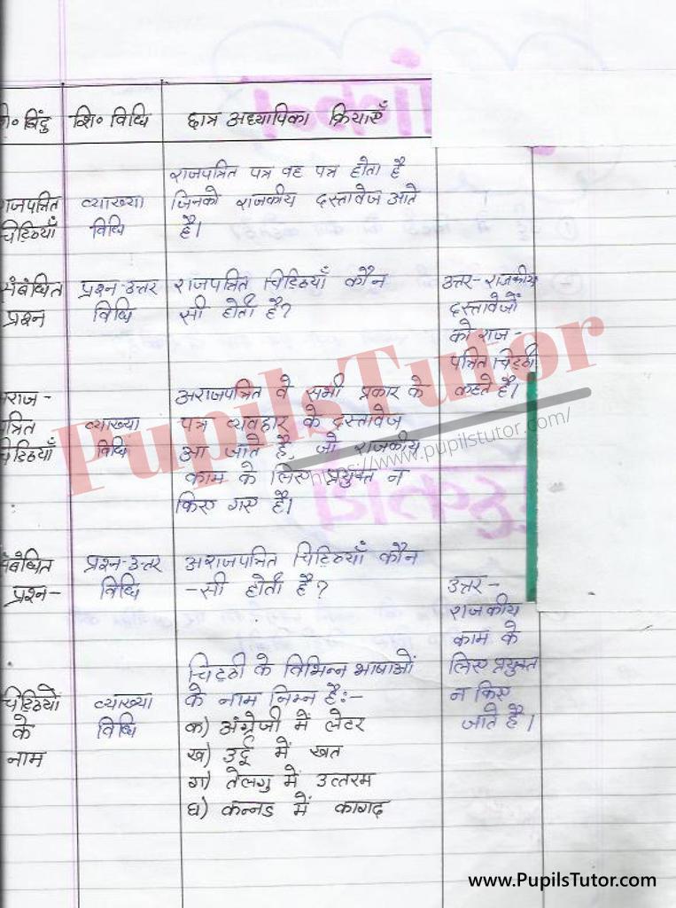 हिंदी पाठ योजना चिट्ठियों की अनूठी दुनिया