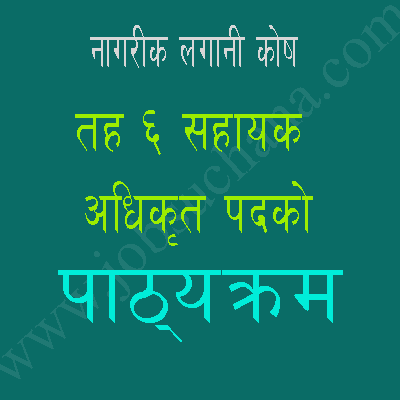 Syllabus of CIT Assistant Officer Level 6 (Administration)