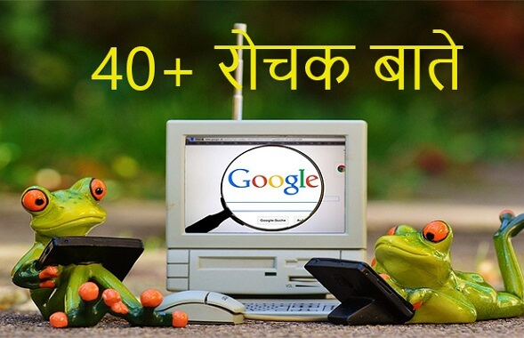 interesting-facts-about-google-in-hindi
