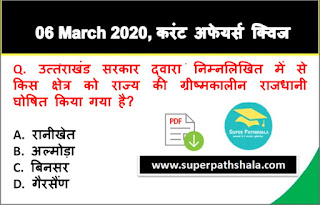 Daily Current Affairs Quiz in Hindi 06 March 2020