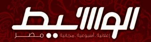 وظائف خاليه وفرص من جريدة الوسيط الاسبوعي عدد يوم الجمعة الموافق 04-12-2020