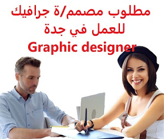 Graphic designer is required to work in Jeddah  To work in Jeddah  Education: Graphic design  Experience: At least three years of work in the field Can work on adobe illustrator, adobe Photoshop, CorelDRAW, adobe indesing, adobe aftereffects, cinema 4d  Salary: to be determined after the interview