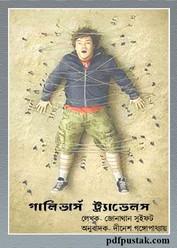 Galibhars Travels Bangla ebook pdf