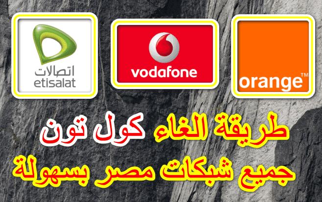 هنا طريقة,الغاء,كول,تون,اورنج,اتصالات,فودافون,بسهولة,في,مصر