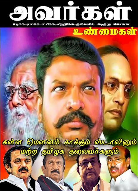 Great tamil leader thirumavalavan