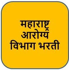 Maharashtra Arogya Vibhag Final Result 2021(Out) - Check Final Cut Off & Merit List
