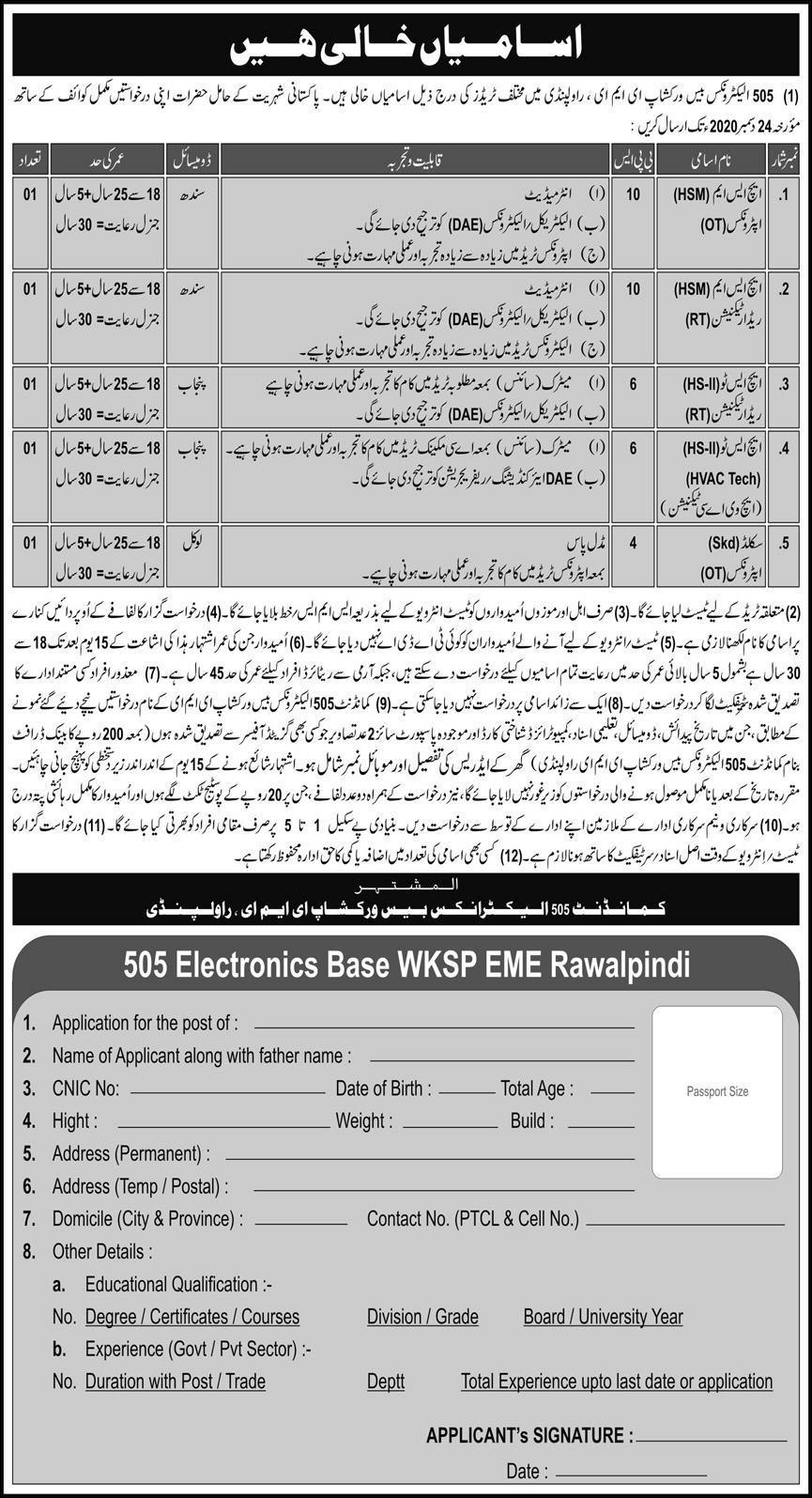 Join Pak Army pakarmy Pak Foj www.pak.army Latest Jobs in Pakistan - Download Job Application Form Jobs 2021