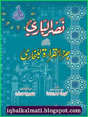 Juzz Al-Qirah Hafiz Zubair Ali