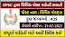 GPSC Account Officer Recruitment 2021| Apply Online 439 Various Posts