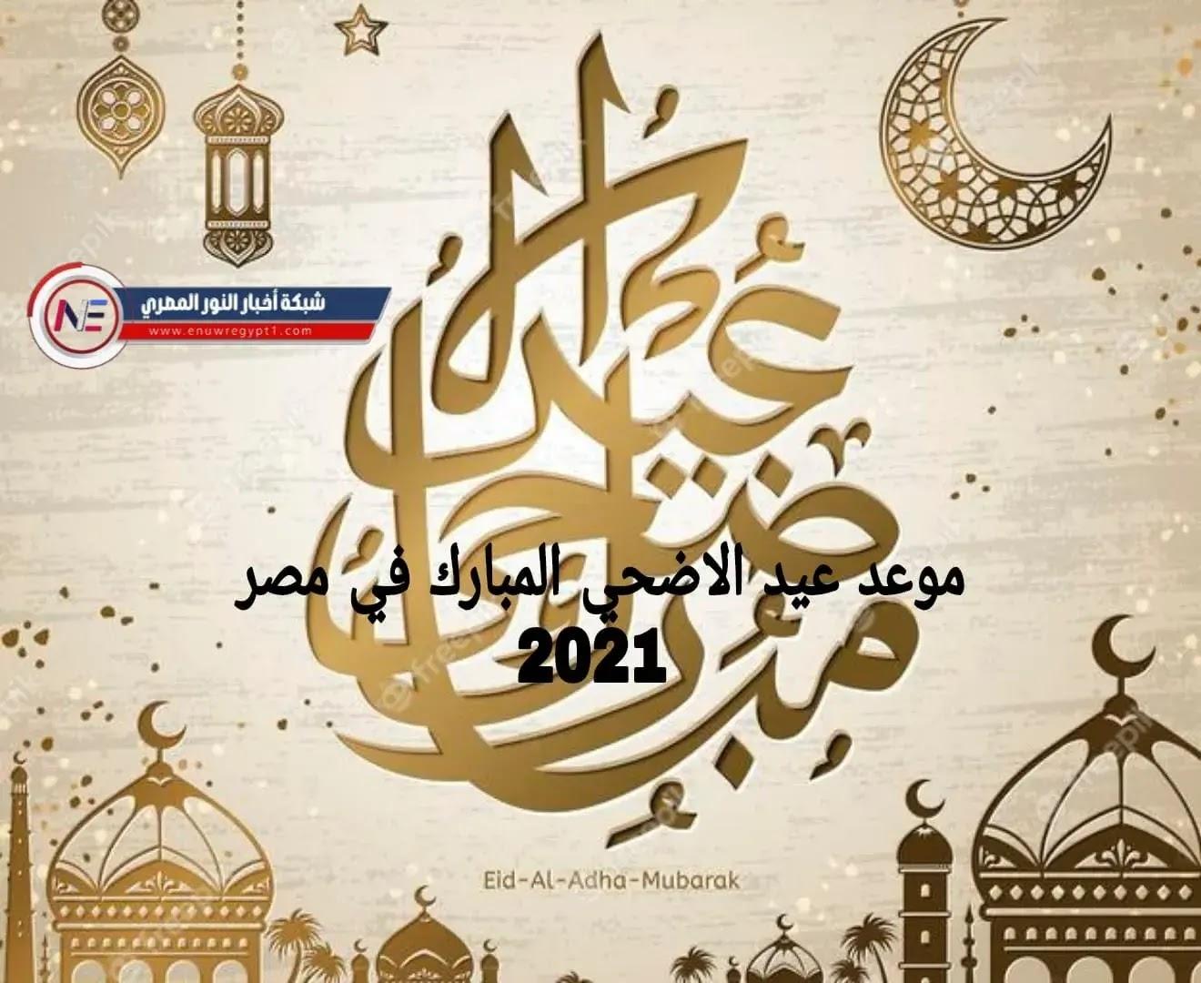 فلكيا .. موعد عيد الاضحي المبارك في مصر 2021-1442  والوطن العربي | موعد يوم وقفة عرفه  Eid al-Adha