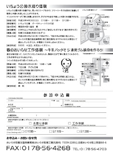 Translated Tree Climbing Experience/Rubber Band Shooter Making Registration Form 木登り体験 工作体験 申込書