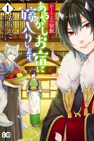 Kakuriyo no Yadomeshi: Ayakashi Oyado ni Yomeiri Shimasu. Manga