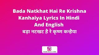 Bada Natkhat Hai Re Krishna Kanhaiya Lyrics In Hindi And English - बड़ा नटखट है रे कृष्ण कन्हैया