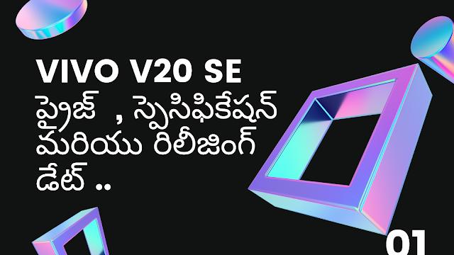 Vivo V20 SE ప్రైజ్  , స్పెసిఫికేషన్ మరియు రిలీజింగ్ డేట్ ..