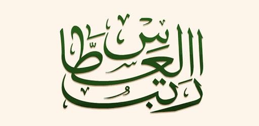 Teks Bacaan Rotibul Atthos Habib Umar bin Abdurrohman Al Atthos