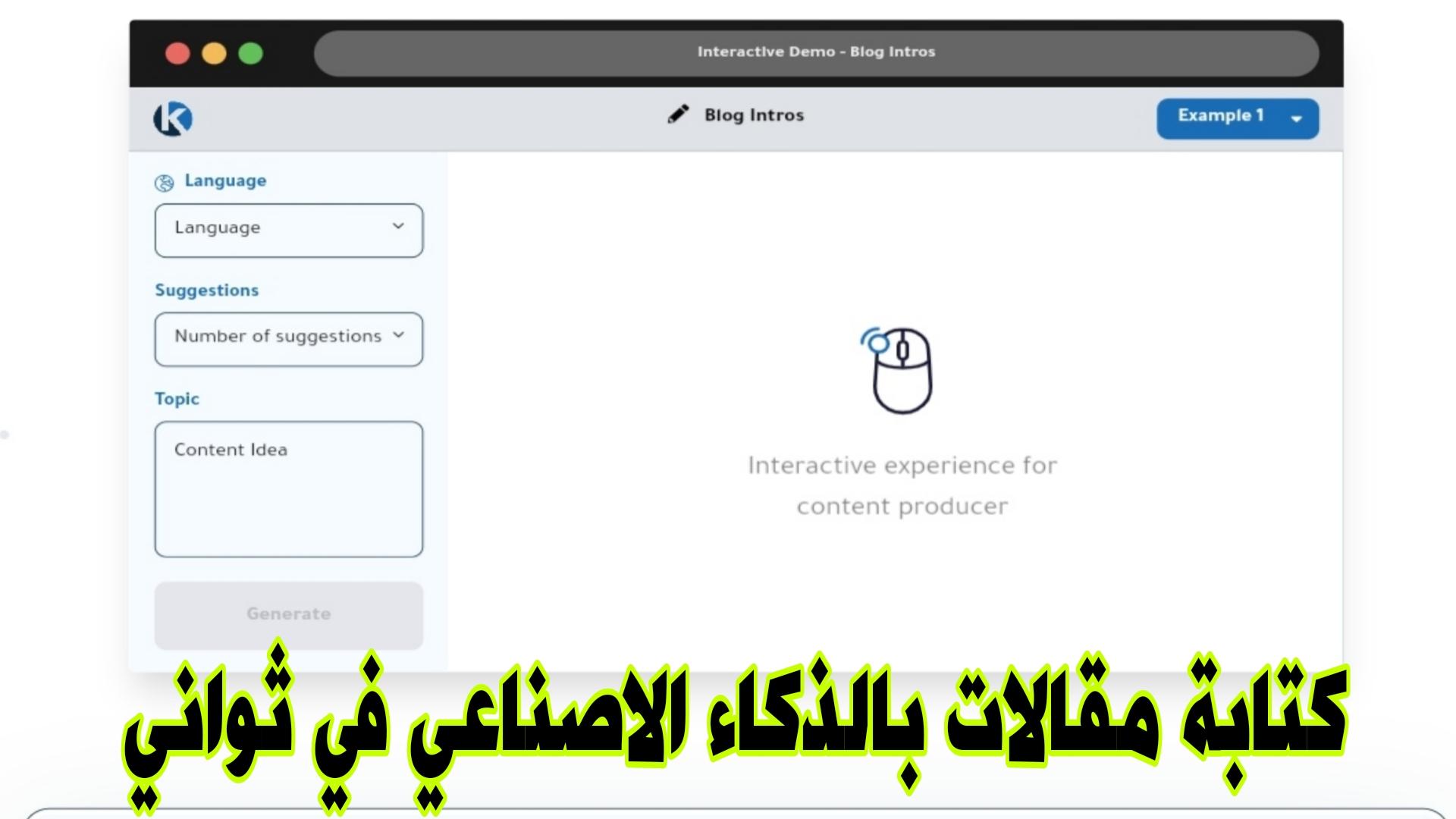 منصة كاتب katteb ، أفضل أداة لكتابة المحتوى باستخدام الذكاء الاصطناعي في ثواني فقط