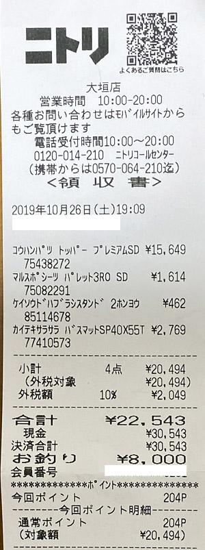 ニトリ 大垣店 2019/10/26のレシート