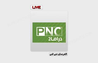 قناة بانوراما دراما 2 بث مباشر - Panorama Drama 2 Live