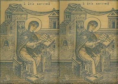 Εικόνα της Αγίας Κασσιανής έργο του Φώτη Κόντογλου   από το Αρχείο του Φώτη Κόντογλου εδώ