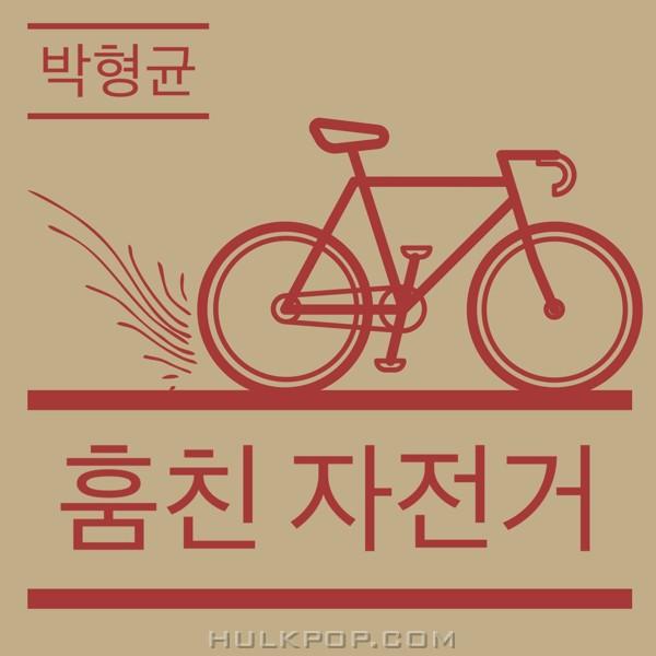 Park Hyung Yoon – 훔친 자전거 – Single