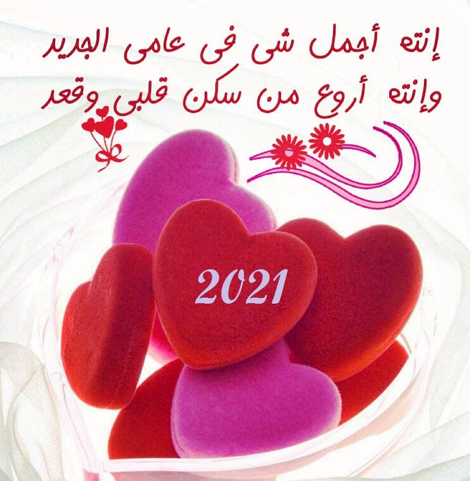 كل عام وانتي حبيبتي رسائل شعر تهنئة للحبيب لعام 2021