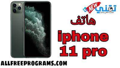 هاتف iphone 11 pro : أسعار و مواصفات هاتف iphone 11 pro