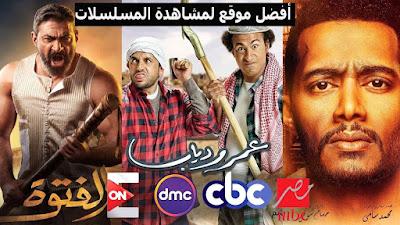 افضل موقع مشاهدة جميع المسلسلات العربية رمضان 2020