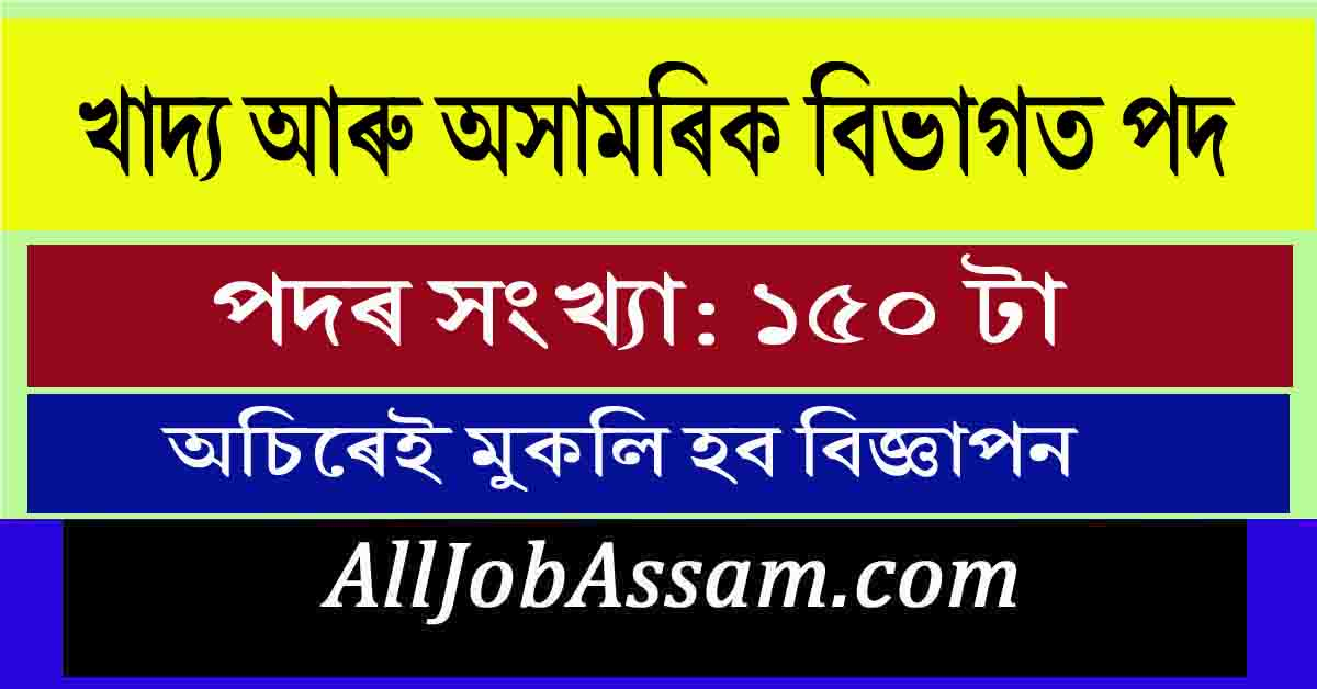 Assam Food and Civil Supplies Department Recruitment 2020