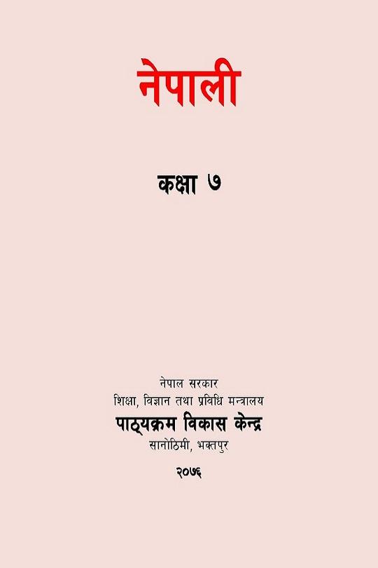 Class 7 Nepali Book   CDC