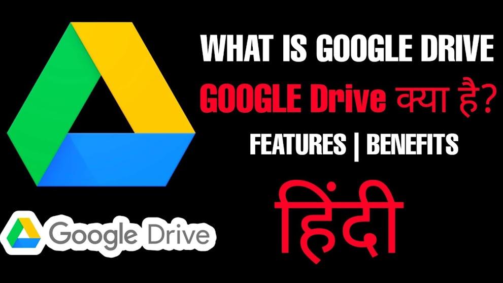 What Is Google Drive | Google Drive kya hai | Features | Benefits | In Hindi