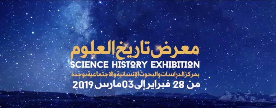 """ملتقى التراث العلمي الثالث : ندوة """"التراث العلمي الإسلامي"""" ضمن فعاليات معرض تاريخ العلوم"""