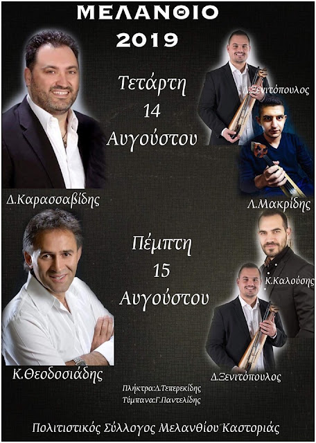 Διήμερο Ποντιακών εκδηλώσεων στο Μελάνθιο Καστοριάς