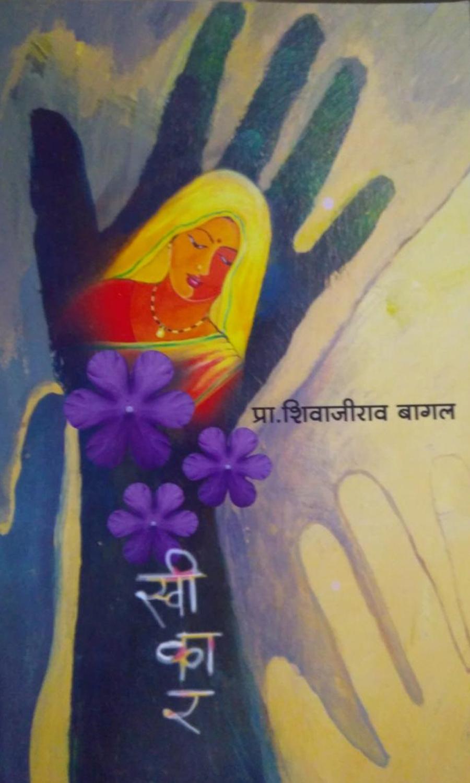 marathi-sahityik-shivajirao-bagal, marathi-books