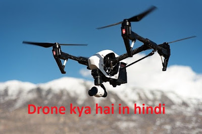 what is drone in hindi ,  drone kya hai ?