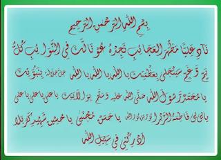 mahe-safar-ka-naqsh-naad-e-ali