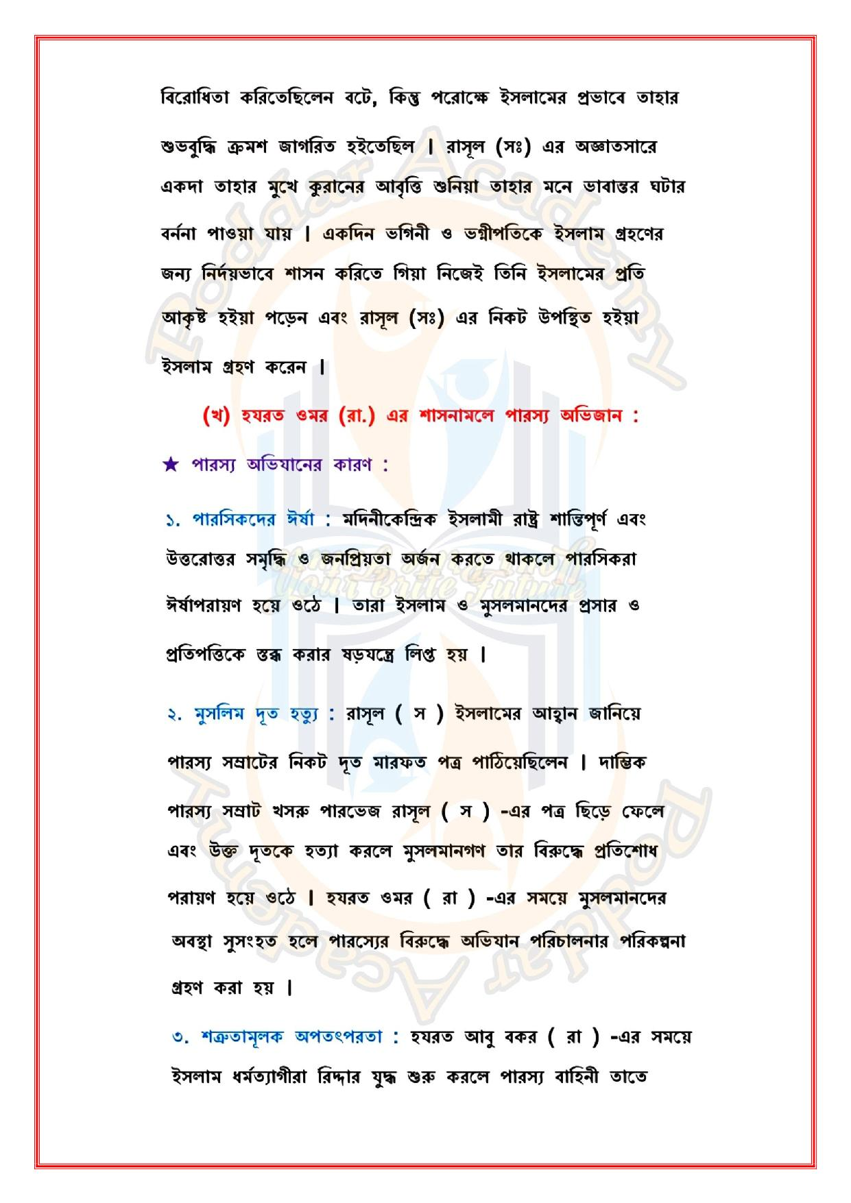 Alim (hsc) পরিক্ষার্থী ২০২১ এর ইসলামের ইতিহাস ৭ম সপ্তাহের অ্যাসাইনমেন্ট উত্তর / সমাধান ২০২১, হযরত ওমর (রা.) এর বিজয়াভিযান এবং শাসনব্যবস্থা:একটি পর্যালোচনা  https://www.banglanewsexpress.com/