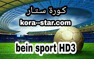 يلا شوت بث قناة بين سبورت 3 الثالثة جودة عالية bein sports 3 hd yalla shoot