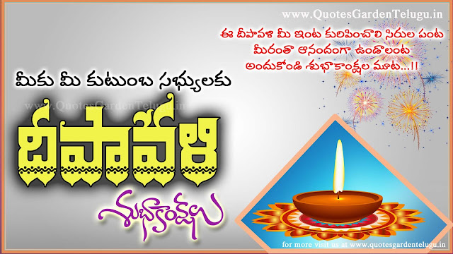 Latest Deepavali Quotes wishes greetings messages