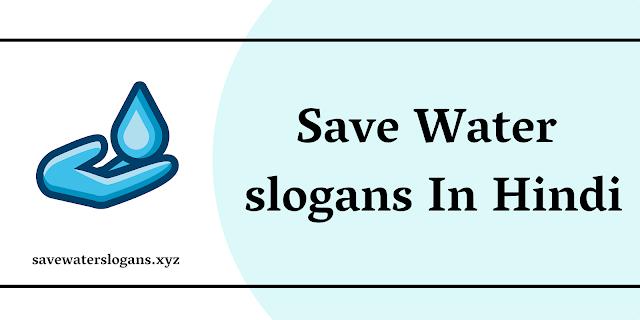 Save Water slogans in Hindi | जल संरक्षण पर प्रसिद्ध नारे