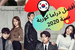 مسلسلات كورية لعام 2020 - تعلم الكورية من الصفر