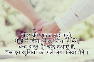 Latest Love Shayari in Hindi True Love Shayari 2020