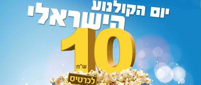 ביום רביעי הקרוב כרטיס לסרט ישראלי יעלה 10 שקלים במסגרת יום הקולנוע הישראלי