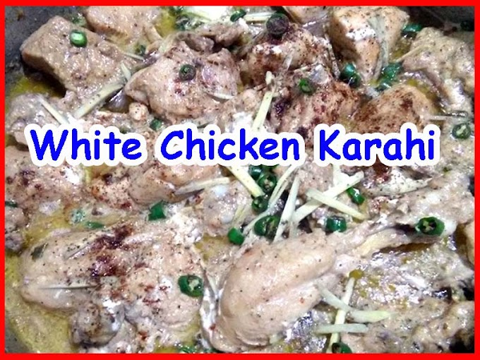 White Chicken Karahi Restaurant Style Recipe Video