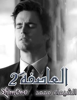 """رواية العاصفة """"2"""" بقلم الشيماء محمد"""