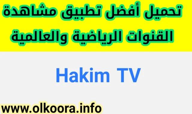 تحميل تطبيق Hakim tv أفضل تطبيق مشاهدة القنوات الرياضية و العالمية بدون تقطيع 2021