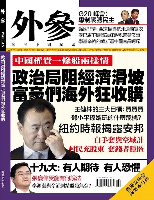 中国经济滑坡 王健林海外狂购不止