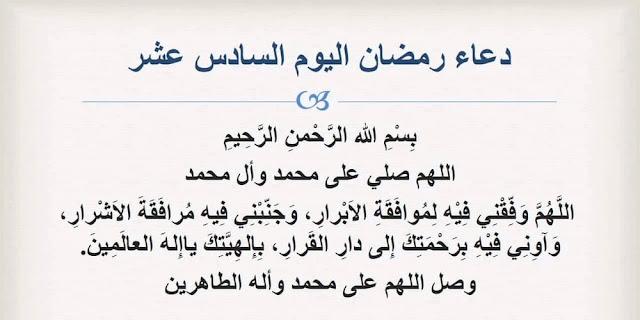 دعاء يوم 16 رمضان، دعاء اليوم السادس عشر من شهر رمضان 1441هـ/2020م