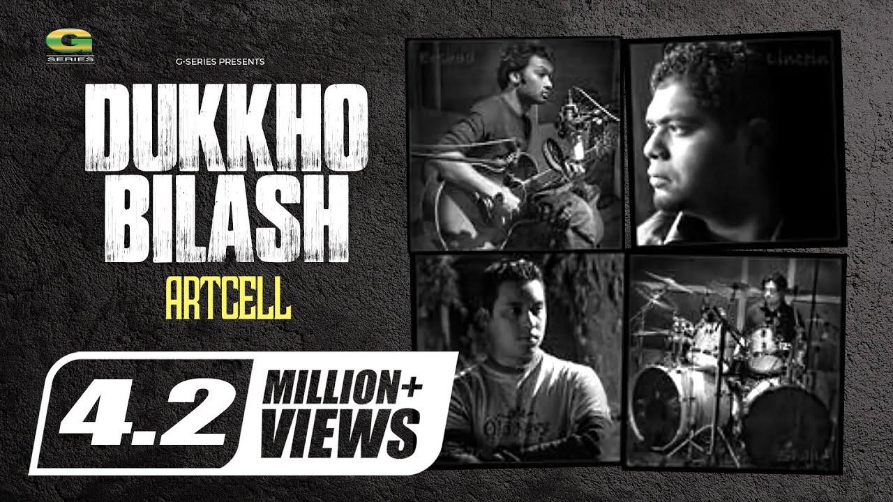 Dukkho Bilash Lyrics ( দুঃখ বিলাশ ) - Artcell